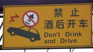 stock-footage-chinese-road-sign-don-t-drink-and-drive-with-characters