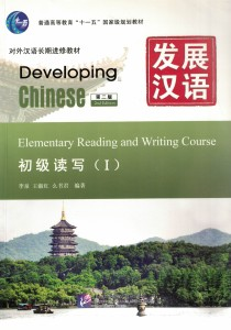developing_chinese_1