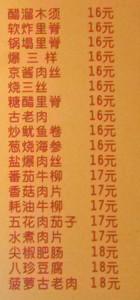 chinska_restauracja_menu_12