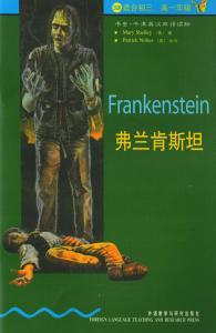 frankenstein sample