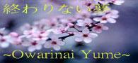Owarinai-Yume