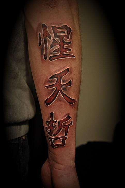 Tatuaże Z Chińskimi Znakami Echinypl